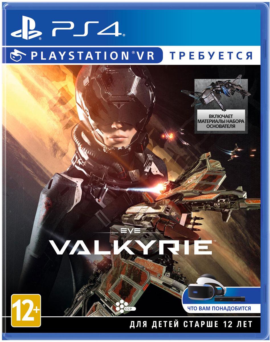 Eve Valkyrie (только для VR)