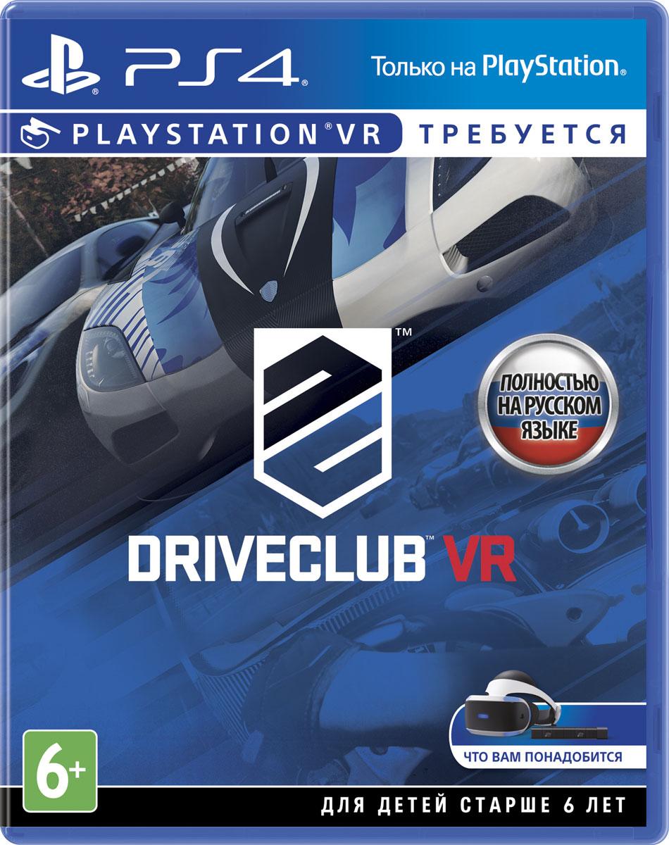 Driveclub VR (только для VR)