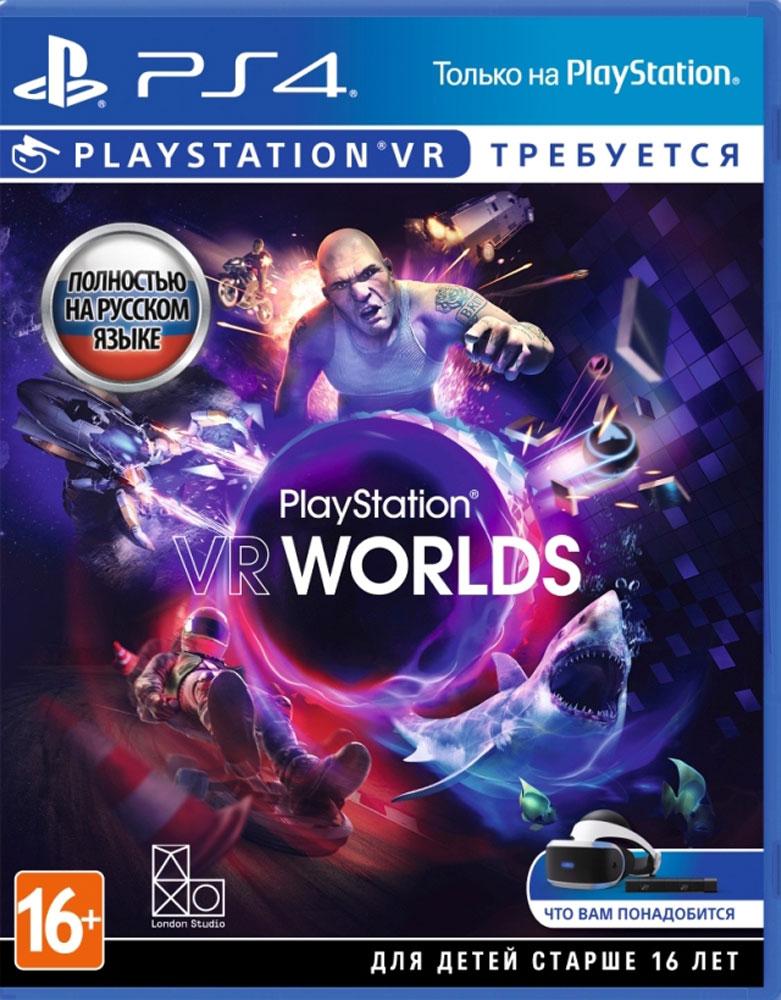 VR Worlds (только для VR)