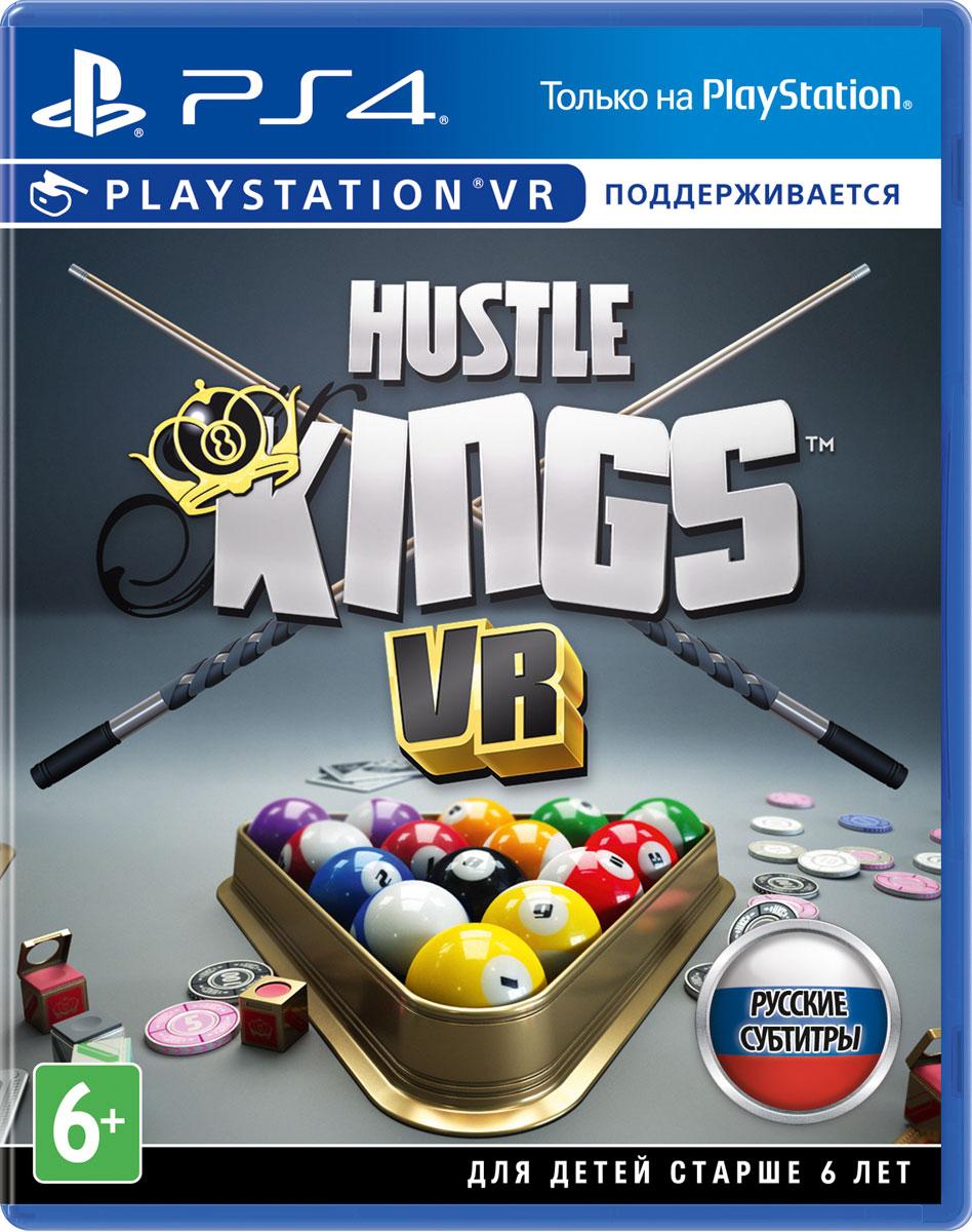 Hustle Kings (поддержка VR)