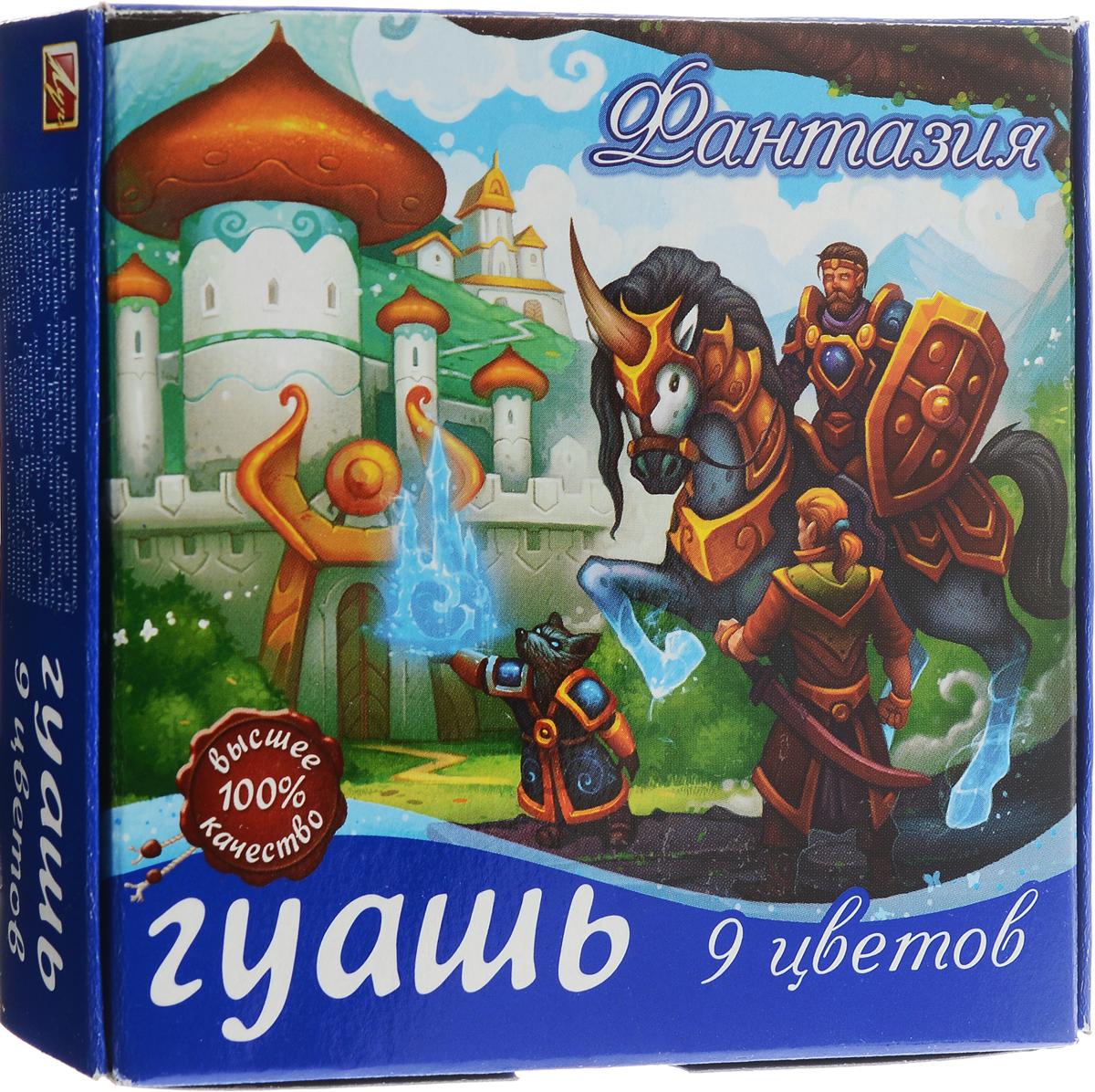 Луч Гуашь Фантазия 9 цветов цвет коробки синий