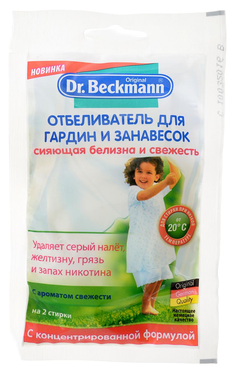 Отбеливатель Dr. Beckmann, для гардин и занавесок, 80 г41244Отбеливатель Dr. Beckmann идеальный помощник каждой хозяйки. Отбеливатель для гардин и занавесок надежно удаляет частицы пыли, жировых загрязнений, никотина, а также неприятный запах. Благодаря этому гардины снова сияют яркой белизной. Концентрированная формула усиливает действие всех моющих средств, так что специальное моющее средство для гардин уже не требуется. Степень белизны и яркость сохраняются при каждой новой стирке (согласно стандартизированным лабораторным условиям). Порционные пакеты, которые можно класть прямо в барабан стиральной машины, проявляют свою эффективность уже от 20°C. Благодаря концентрированной формуле для всей загруженной массы белых гардин хватает одного пакета. Подходит для всех белых и светлых гардин, а также для портьер. Состав: 15-30 % кислородные отбеливатели; Товар сертифицирован.
