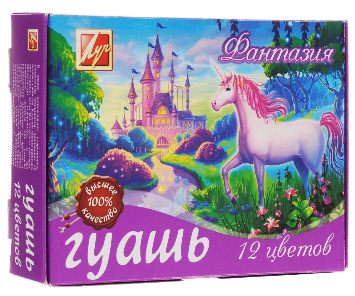 Луч Гуашь Фантазия Единорог 12 цветов