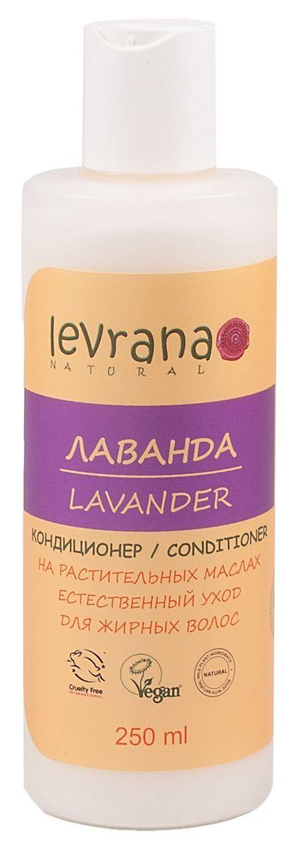 Levrana Кондиционер для жирных волос Лаванда, 250 млHC01Кондиционер для волос можно по праву назвать бальзамом для волос, так как входящие в состав растительные масла и экстракты питают и укрепляют волосы.
