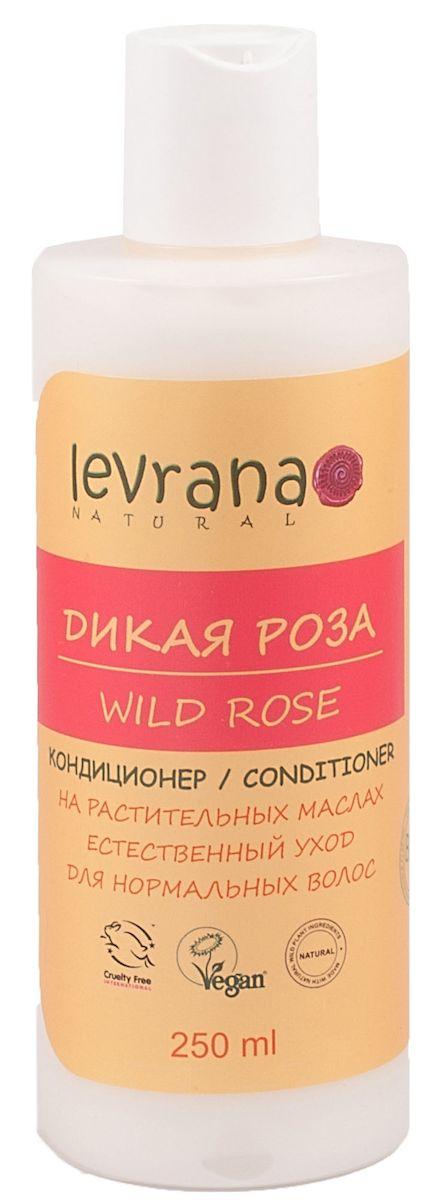 Levrana Кондиционер для нормальных волос Дикая Роза, 250 млHC03Кондиционер для волос можно по праву назвать бальзамом для волос, так как входящие в состав растительные масла и экстракты питают и укрепляют волосы.