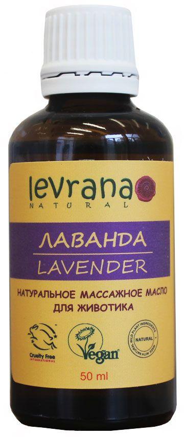 Levrana Массажное масло для животика Лаванда, 50 млMO04Косметическое масло для животика, успокаивает и способствует снятию колик в животике.