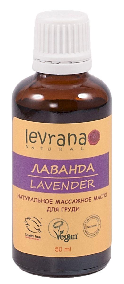 Levrana Массажное масло для груди в период лактации Лаванда, 50 мл