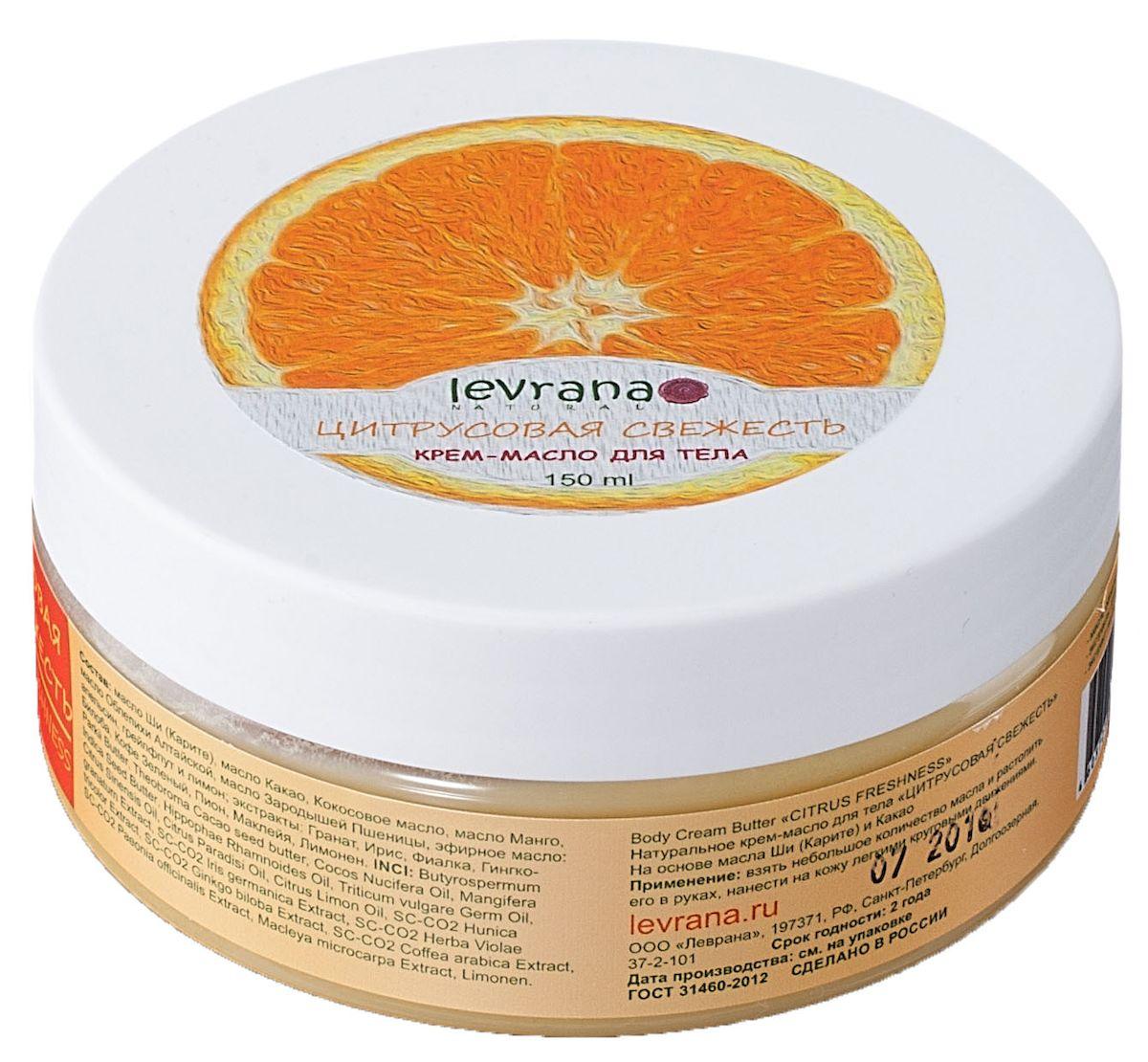 Levrana Крем-масло Цитрусовая свежесть, 150 мл