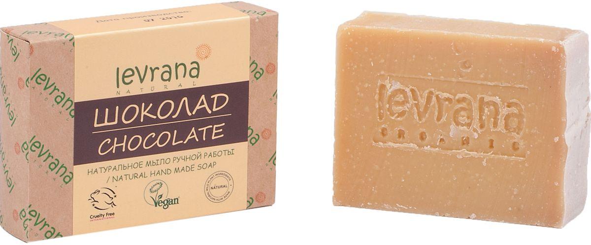 Levrana Натуральное мыло ручной работы Шоколад , 100 гNHMS25Натуральное мыло очень бережно очищает кожу лица и тела. Ежедневное умывание позволит вам избавиться от сальности, вы забудете что такое проблемная Т-зона. Натуральное мыло ручной работы сделано только на растительных маслах, и обогащено экстрактами растений и ягод.