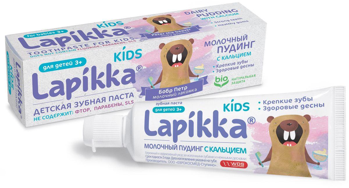 Lapikka Зубная паста с кальцием Kids Молочный пудинг 45 г15-01-008Бережный и эффективный уход за молочными зубами и нежными деснами. Кальций и фосфор включены в состав зубной пасты, так как они являются главными минеральными компонентами зубов. Кальций в виде ионов проникает в эмаль зубов, укрепляет ее и помогает противостоять кариесу. Чистите зубы вашего малыша два раза в день вкусной зубной пастой Lapikka. БЕЗОПАСНА ПРИ ПРОГЛАТЫВАНИИ НЕ СОДЕРЖИТ: ФТОР, ПАРАБЕНЫ, ЛАУРИЛСУЛЬФАТ НАТРИЯ