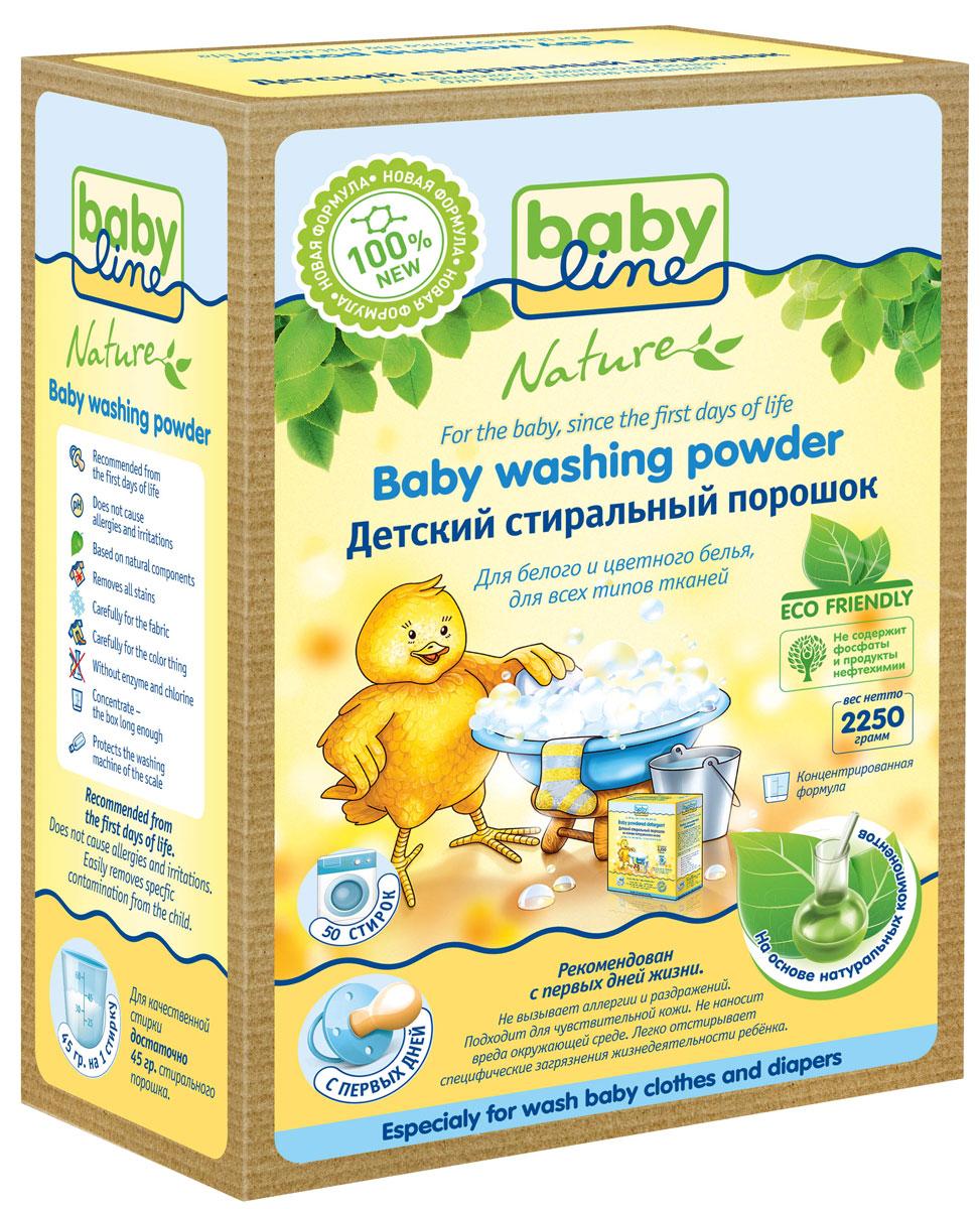 BabyLine Порошок стиральный на основе натуральных ингредиентов для детских вещей 2,25 кгDB006Новый детский стиральный порошок BabyLine создан для еще более мягкой и безопасной стирки детского белья, вещей и пеленок. Порошок не содержит вредных веществ, фосфатов, продуктов нефтехимии,не наносит вреда экологии вокруг нас. Детский стиральный порошок BabyLine - это отличный выбор для тех, кто предпочитает качественную стирку, заботится о здоровье и о безопасности своего малыша. Порошок предназначен для всех типов тканей. Для белого и цветного белья. Товар сертифицирован.