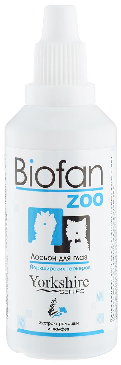 Лосьон для глаз йоркширских терьеров Biofan Zoo, очищающий, 60 мл14бфBiofan Zoo лосьон для глаз йоркширских терьеров - гигиеническое средство для ухода за собаками мини породы. Натуральные растительные экстракты мягко очищают область вокруг глаз, успокаивают кожу, снимают напряжение, способствуют быстрому заживлению ранок. При использовании этого лосьона кожно-шерстный покров в области глаз и сами глаза животного будут находиться в полном порядке. Процедура очистки не требует смывания, а также лосьон не содержит красителей и синтетических отдушек. Экстракты ромашки и шалфея успокаивают кожу, обладают заживляющим эффектом. Васильковая вода гипоаллергенна, она используется для очищения, снятия напряжения с уставших глаз животного. Наличие борной кислоты в составе обеззараживает и помогает тщательно очистить кожу. Способ применения: Необходимое количество лосьона нанести на ватный диск и легкими движениями обработать кожно-шерстный покров вокруг глаз. При необходимости повторить процедуру. Подходит для частого применения....