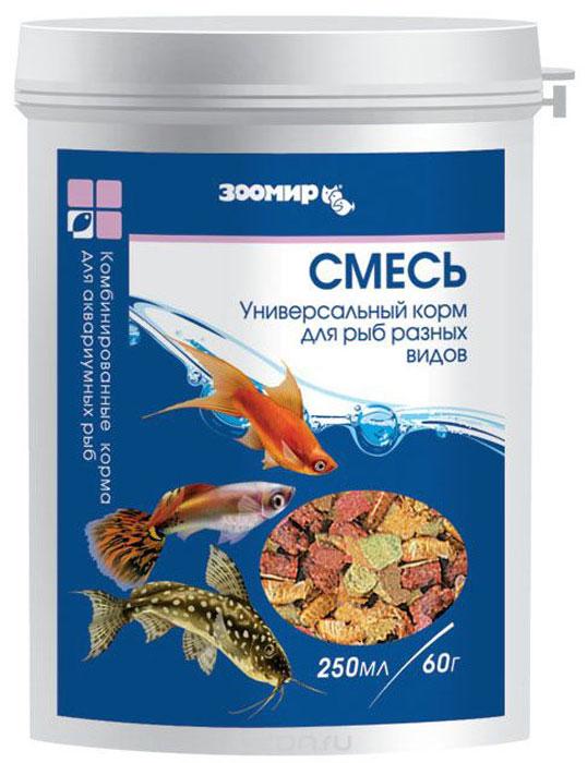 Корм для рыб Зоомир Смесь, 250 мл422Универсальный корм для большинства обитателей аквариумов. Представляет собой кормовую смесь, состоящую из мотыля, дафнии, гаммаруса - цельных или в составе гранул и хлопьев. Гранулы и хлопья содержат также рыбную и травяную муку, дрожжи, витаминный комплекс и вещества, способствующие проявлению яркой естественной окраски рыб. Богатый состав обеспечивает необходимое разнообразие и удовлетворение потребностей рыб в питании. Рекомендуется для регулярного кормления большинства аквариумных рыб, черепах, лягушек, моллюсков и ракообразных. Состав: гаммарус, дафния, мотыль, мука рыбная, мука травяная, мука пшеничная, мука кукурузная, соевый белок, морские водоросли, витаминный комплекс.