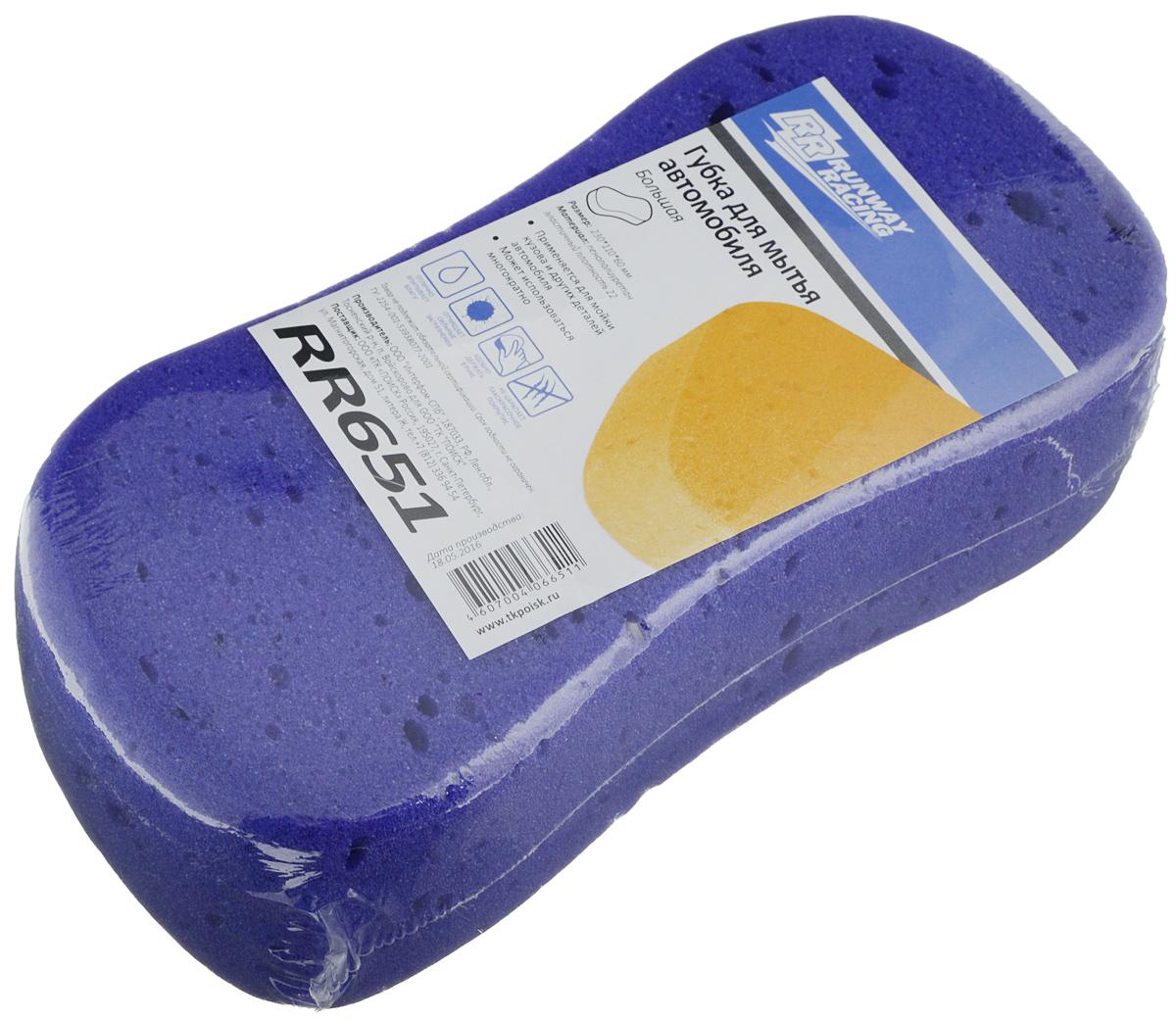 Губка для мытья автомобиля Runway Racing, цвет: фиолетовый, 23 х 11 х 6 смRR651_фиолетовыйГубка для мытья автомобиля Runway Racing изготовлена из пенополиуретана. Высокое качество волокна из пенополиуретана гарантирует долговечность продукта и стойкость ко многим растворителям. Губка основательно очищает любые поверхности и прекрасно впитывает воду и автошампунь. Она обеспечивает бережный уход за лакокрасочным покрытием автомобиля. Специальная форма губки прекрасно ложится в руку и облегчает ее использование. Губка мягкая, способная сохранять свою форму даже после многократного использования. Размер губки: 23 х 11 х 6 см.
