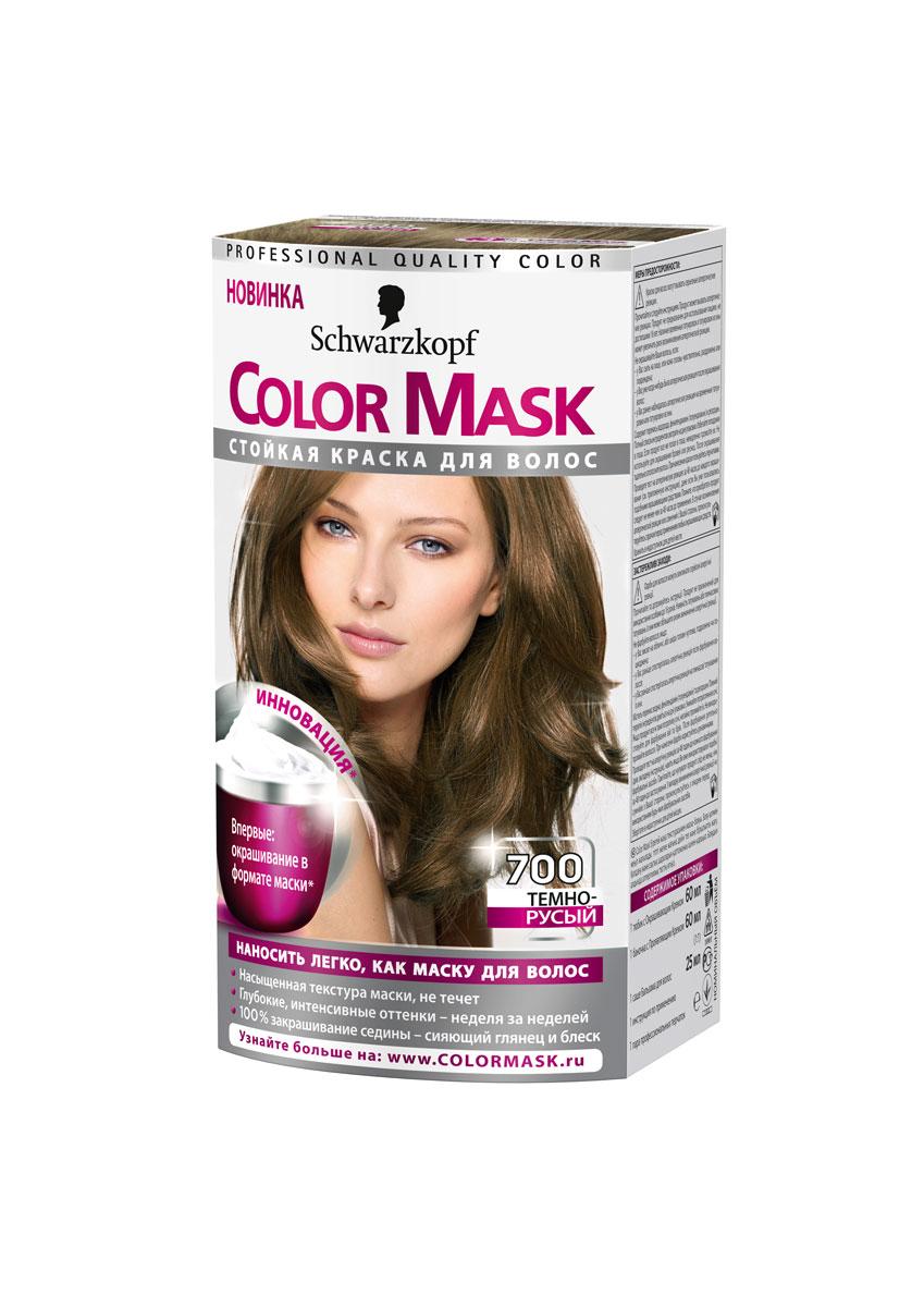 Color Mask краска для волос оттенок 700 Темно-русый, 150 мл09342650Color Mask придаст Вашим волосам насыщенный естественный каштановый оттенок с ярким блеском. Этот оттенок подходит даже для полностью седых волос.