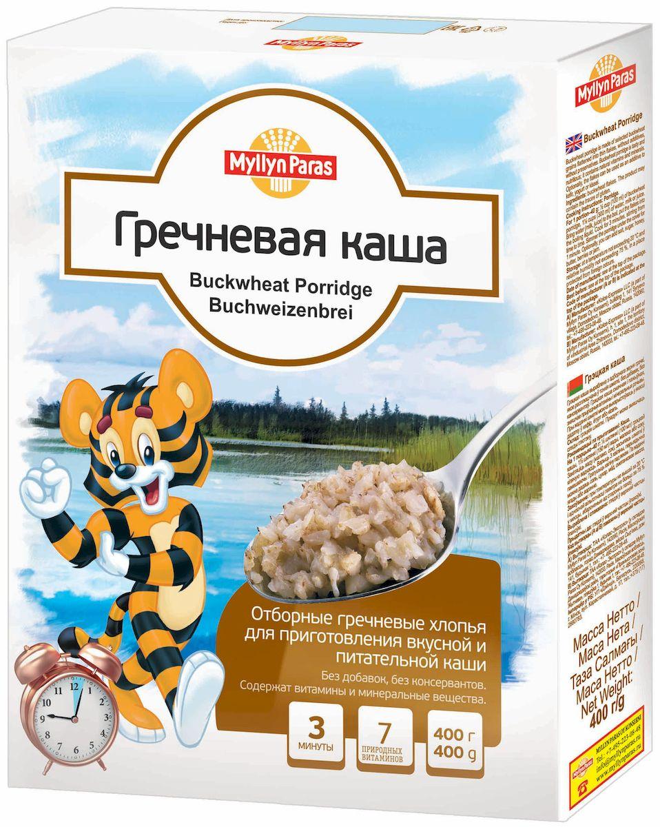 Myllyn Paras каша гречневая, 400 г1068Гречневые каши Мюллюн Парас изготовлены из отборных гречневых зерен, расплющенных в тонкие хлопья, без добавок. Не содержит консервантов. Содержат витамины и минеральные вещества. Они великолепно подходят для приготовления вкусной и питательной каши. Так же можно использовать в качестве добавки в йогурты или кисель.