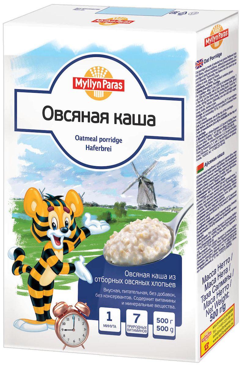 Myllyn Paras каша овсяная, 500 г5920Овсяная каша Мюллюн Парас изготовлена из отборных овсяных зерен, расплющеных в тонкие хлопья, без добавок, не содержит консервантов. Содержит витамины и минеральные вещества. Она великолепно подходит для приготовления детской каши. Также можно использовать в качестве добавки в йогурт или кисель.