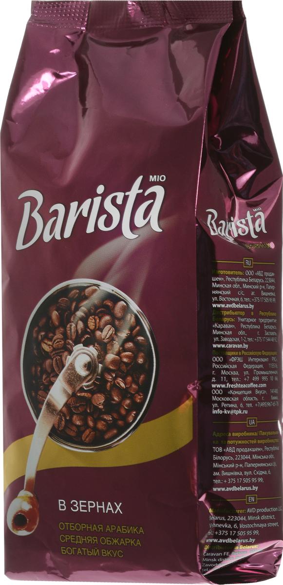 Barista MIO кофе в зернах, 250 г