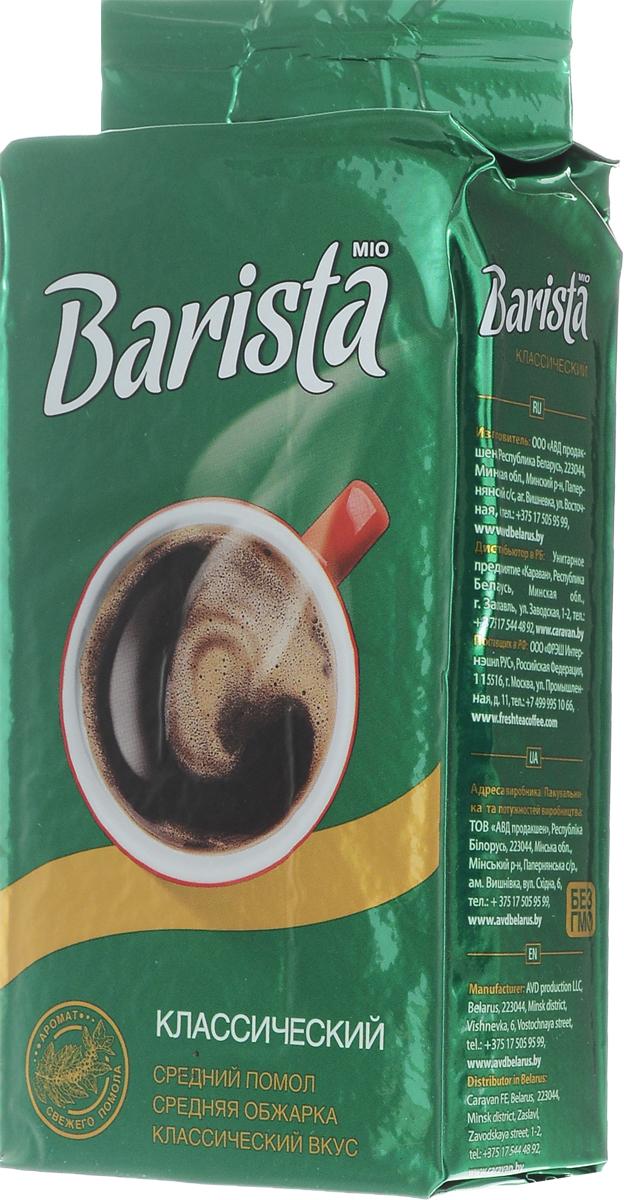 Barista MIO кофе молотый классический, 250 г