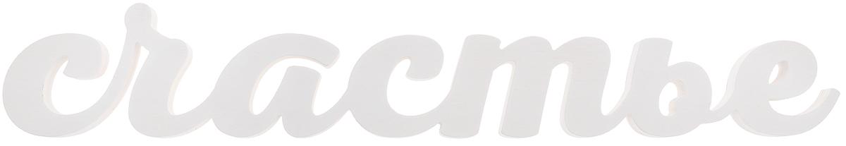 Табличка декоративная Magellanno Счастье, цвет: белый, 84 х 13 смDEC010WДекоративная табличка Magellanno Счастье, выполненная из фанеры, идеально подойдет к интерьерам в стиле лофт, прованс, кантри, тем самым украсив любую комнату в вашем доме. А также табличка Оранжевый Слоник Счастье способна дополнить вашу фотосессию в день свадьбы, придав ей оригинальности и смысла. Размер таблички: 84 х 13 см. Толщина таблички: 1,8 см.