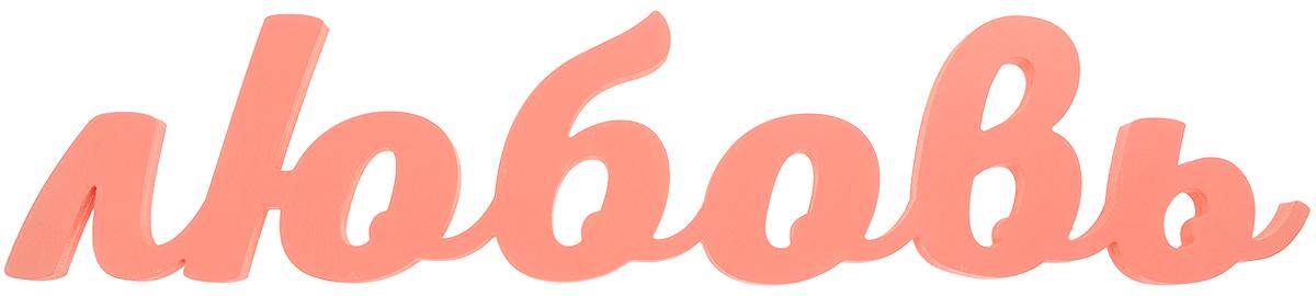Табличка декоративная Magellanno Любовь, цвет: алый, 92 х 19 смDEC012ALДекоративная табличка Magellanno Любовь, выполненная из фанеры, идеально подойдет к интерьерам в стиле лофт, прованс, кантри, тем самым украсив любую комнату в вашем доме. А также табличка Оранжевый Слоник Любовь способна дополнить вашу фотосессию в день свадьбы, придав ей оригинальности и смысла. Размер таблички: 92 х 19 см. Толщина таблички: 1,8 см.