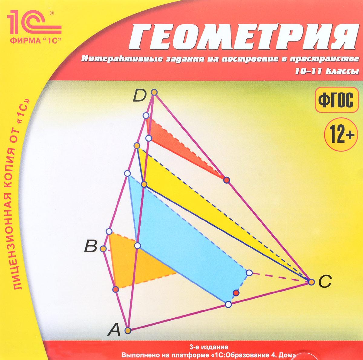 1С:Школа. Геометрия. Интерактивные задания на построение в пространстве. 10-11 классы