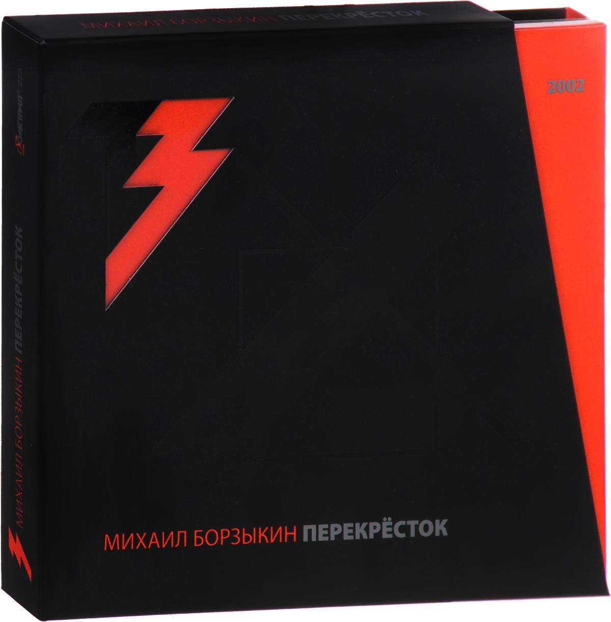 Издание содержит 20-страничный буклет с фотографиями и текстами песен на русском языке.