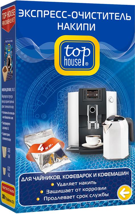 Экспресс-очиститель накипи Top House для чайников, кофеварок и кофемашин, 4 х 50 г392852Удаляет накипь. Предотвращает образование коррозии в процессе использования. Разработан на основе органических безопасных компонентов. Не содержит агрессивных кислот и токсичных компонентов. Бережно относится к внутренним деталям приборов. Продлевает срок службы. Сокращает расход электроэнергии.
