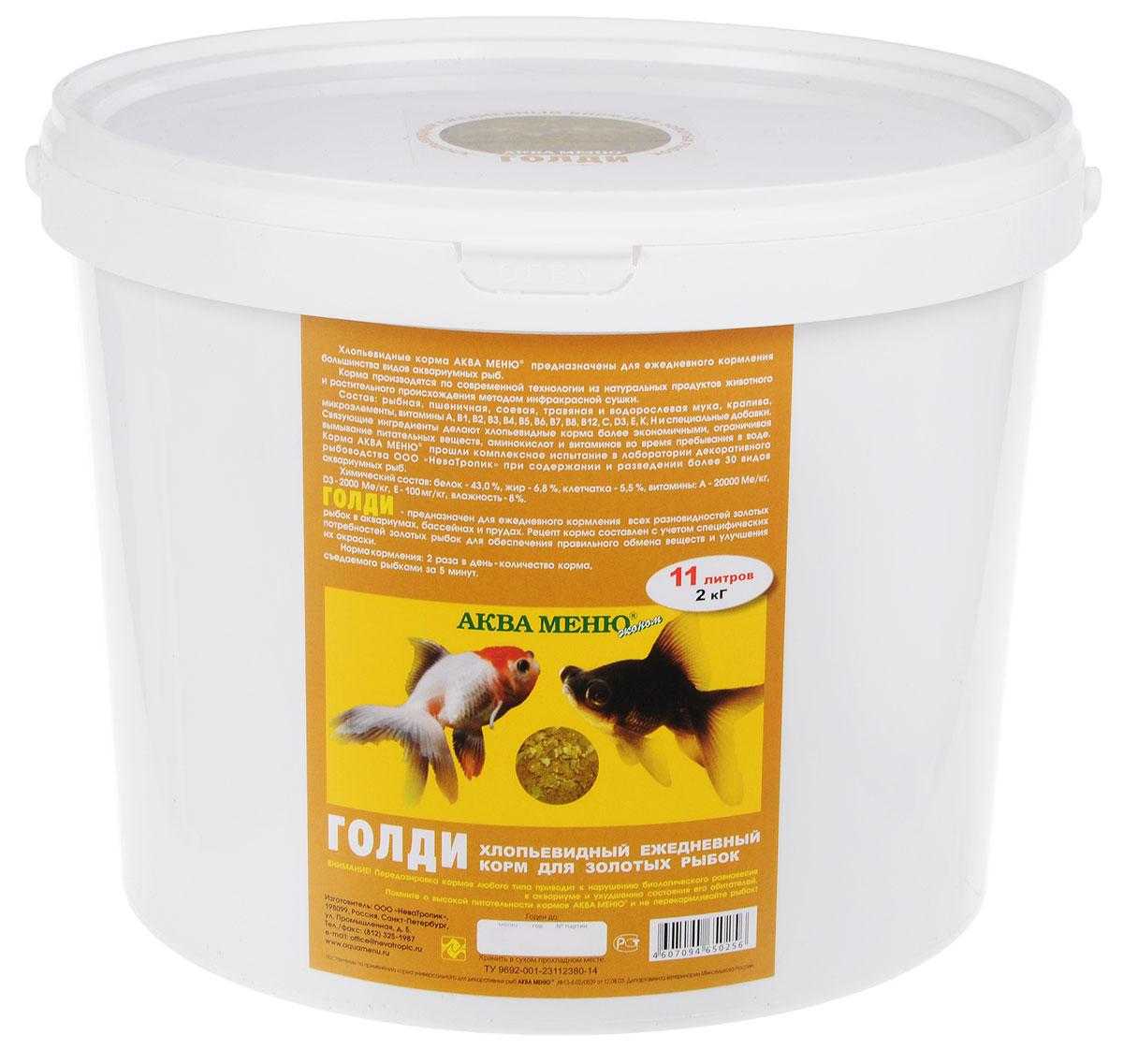 Корм Aquamenu Голди, для золотых рыбок, 11 л (2 кг)00000001053Хлопьевидный корм Aquamenu Голди предназначен для ежедневного кормления большинства видов аквариумных рыб. Корм производится по современной технологии из натуральных продуктов животного и растительного происхождения методом инфракрасной сушки. Связующие ингредиенты делают корм более экзотичным, ограничивая вымывание питательных веществ, аминокислот и витаминов во время пребывания в воде. Рецепт корма составлен с учетом специфических потребностей золотых рыбок для обеспечения правильного обмена веществ и улучшения их окраски. Состав: рыбная, пшеничная, соевая, травяная и водорослевая мука, крапива, микроэлементы, витамины A, B1, B2, B3, B4, B5, B6, B7, B8, B12, C, D3, E, K, H и специальные добавки. Товар сертифицирован.