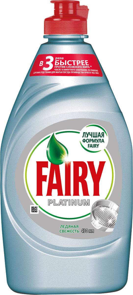 Средство для мытья посуды Fairy Platinum Ледяная свежесть, 430 млFR-81563004Fairy Platinum - лучшая формула Fairy, которая еще быстрее справляется со сложным жиром. До 3х раз быстрее удаляет сложный жир (по сравнению с другим средством для посуды P&G) Попробуйте новинку Fairy для ручного мытья посуды. Новая, более концентрированная формула с Пена-Эффектом глубоко проникает в жир и расщепляет его изнутри, позволяя отмыть до 2х раз больше посуды. А активные компоненты настолько эффективны, что запросто растворят жир даже в холодной воде. Fairy - безопасный продукт, разработанный в европейском научно исследовательском центре (Brussels Innovation Centre) и полностью соответствующий ГОСТу РФ, и полностью смывается с посуды. Основные преимущества: • Отмывает в 2 раза больше посуды • Быстро справляется с засохшим жиром • Мягкий для рук • Полностью смывается водой Доступна в разных отдушках. Пена эффект делает средство еще более экономичным. Для мытья нанесите небольшое количество Fairy на губку.