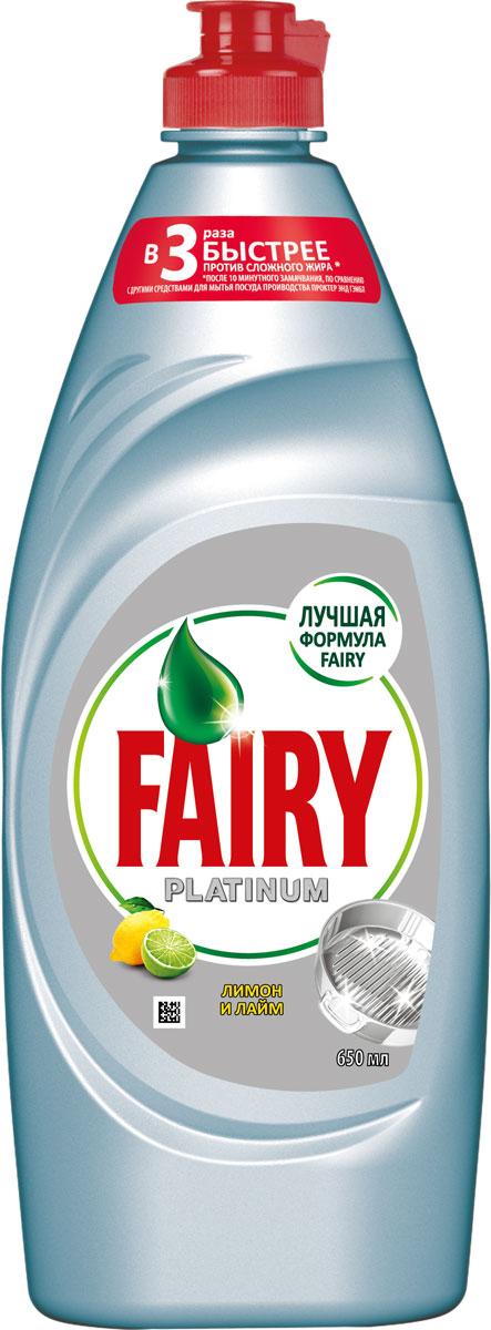 Средство для мытья посуды Fairy Platinum Лимон и лайм, 650 млFR-81573205Fairy Platinum - лучшая формула Fairy, которая еще быстрее справляется со сложным жиром. До 3х раз быстрее удаляет сложный жир (по сравнению с другим средством для посуды P&G) Попробуйте новинку Fairy для ручного мытья посуды. Новая, более концентрированная формула с Пена-Эффектом глубоко проникает в жир и расщепляет его изнутри, позволяя отмыть до 2х раз больше посуды. А активные компоненты настолько эффективны, что запросто растворят жир даже в холодной воде. Fairy - безопасный продукт, разработанный в европейском научно исследовательском центре (Brussels Innovation Centre) и полностью соответствующий ГОСТу РФ, и полностью смывается с посуды. Основные преимущества: • Отмывает в 2 раза больше посуды • Быстро справляется с засохшим жиром • Мягкий для рук • Полностью смывается водой Доступна в разных отдушках. Пена эффект делает средство еще более экономичным. Для мытья нанесите небольшое количество Fairy на губку.