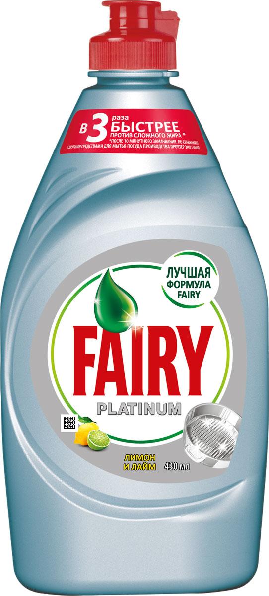 Средство для мытья посуды Fairy Platinum Лимон и лайм, 430 млFR-81573207Fairy Platinum - лучшая формула Fairy, которая еще быстрее справляется со сложным жиром. До 3х раз быстрее удаляет сложный жир (по сравнению с другим средством для посуды P&G) Попробуйте новинку Fairy для ручного мытья посуды. Новая, более концентрированная формула с Пена-Эффектом глубоко проникает в жир и расщепляет его изнутри, позволяя отмыть до 2х раз больше посуды. А активные компоненты настолько эффективны, что запросто растворят жир даже в холодной воде. Fairy - безопасный продукт, разработанный в европейском научно исследовательском центре (Brussels Innovation Centre) и полностью соответствующий ГОСТу РФ, и полностью смывается с посуды. Основные преимущества: • Отмывает в 2 раза больше посуды • Быстро справляется с засохшим жиром • Мягкий для рук • Полностью смывается водой Доступна в разных отдушках. Пена эффект делает средство еще более экономичным. Для мытья нанесите небольшое количество Fairy на губку.