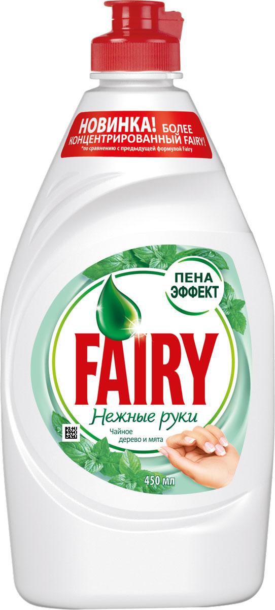 Средство для мытья посуды Fairy Sensitive