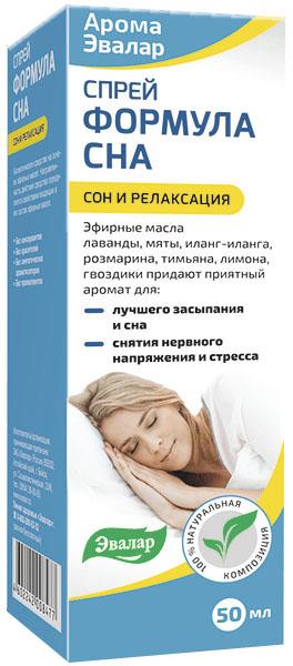 Арома Эвалар Спрей Формула сна, 50 мл4602242008477Эфирные масла в составе спрея создают приятный аромат для лучшего засыпания и сна, снимают нервное напряжение и стресс. Арома Эвалар спрей Формула сна – эфирные масла лаванды, мяты, илан-иланга, розмарина, тимьяна, лимона, гвоздики. Направленность действия средства определяется свойствами входящих в его состав эфирных масел, которые: создают приятный аромат для лучшего засыпания и сна, снимают нервное напряжение и стресс. Масло лаванды – обладая мягким, свежим и тонким запахом, снимает усталость и действует успокаивающе. Масло иланг-иланга – снимает эмоциональное напряжение. Масло мяты – снимает стресс. Масло гвоздики – снимает напряжение в конце тяжелого рабочего дня. Масло тимьяна – снимает нервозность и нормализует сон. Масло розмарина – освежающий запах масла помогает снизить стрессовое напряжение. Масло лимона – снимает напряжение и успокаивает. Состав: вода, полиоксил-40-гидрогенезированное касторовое масло, эфирные масла...