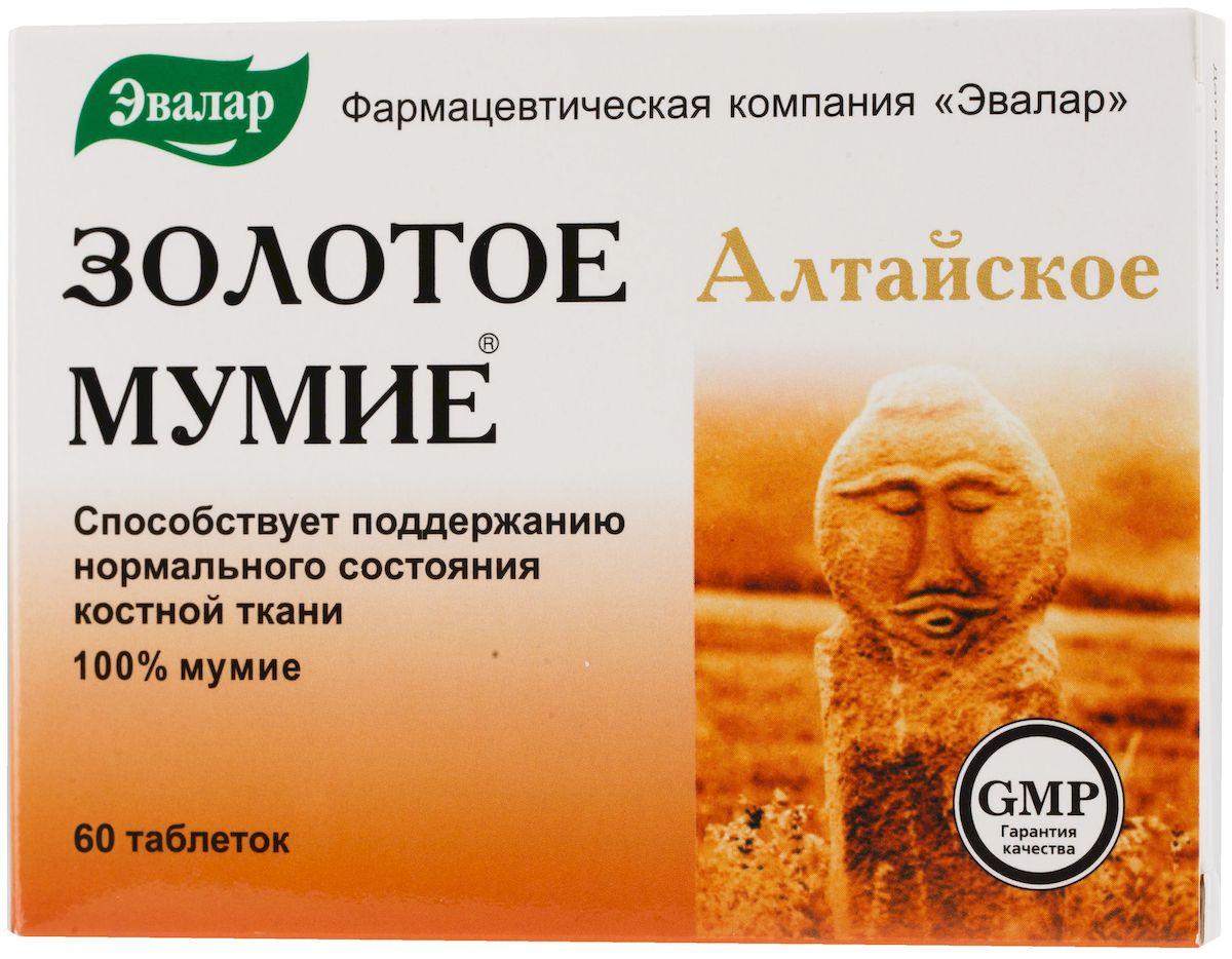 Эвалар Золотое Мумие Алтайское, очищенное, 60 таблеток4602242008613100% очищенное алтайское мумие, изготовленное по оригинальной технологии, которая позволяет максимально сохранить активно действующие вещества: витамины, аминокислоты и более 30 микро- и макроэлементов с высокой биодоступностью. Настоящий золотой стандарт алтайского мумие! Золотое мумие Эвалар: способствует более быстрому восстановлению костной ткани при травмах; усиливает процессы регенерации (самовосстановления) тканей; повышает защитные силы организма; именно Золотое мумие Эвалар стало самым продаваемым в России – марка №1 среди БАД с мумие. Гарантия качества: производится по международному стандарту качества GMP. Состав: мумие очищенное — 0,2 г/табл. Товар не является лекарственным средством. Могут быть противопоказания и следует предварительно проконсультироваться со специалистом.