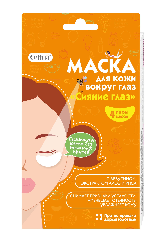 Cettua Маска для кожи вокруг глаз Сияние глаз, 4 пары 15790902