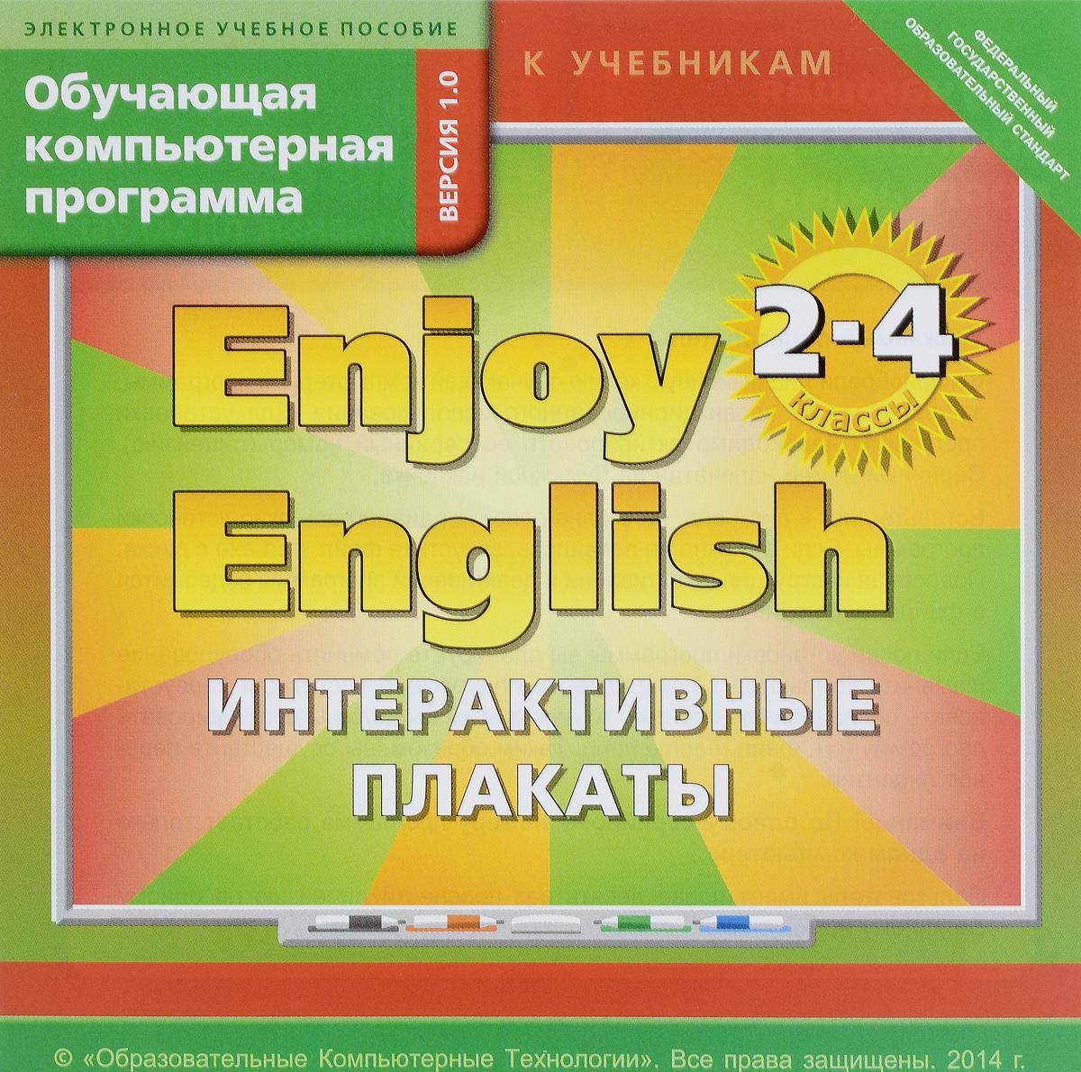 Enjoy English. Интерактивные плакаты. 2-4 класс