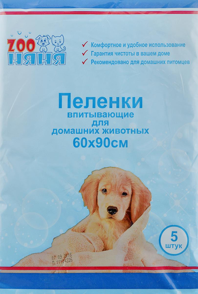 Пеленки для животных ZOO Няня, впитывающие, 60 х 90 см, 5 шт52177Одноразовые впитывающие пеленки ZOO Няня прекрасно подходят для ухода ха домашними питомцами, незаменимы в поездке и переноске животных. Основа изделий состоит из полиэтилена, который предохраняет от протекания, а специальный впитывающий слой удерживает влагу и запах. Впитывающие пеленки для собак и щенков ZOO Няня позволят вам быстро приучить питомца к туалету в нужном месте. Способ применения: положите пеленку на пол/в лоток полиэтиленовой стороной вниз, тканевой вверх. Подведите собаку к пеленке, дайте ее обнюхать - почувствовать уникальный запах, привлекающий вашего питомца. Комплектация: 5 шт. Размер: 60 х 90 см.