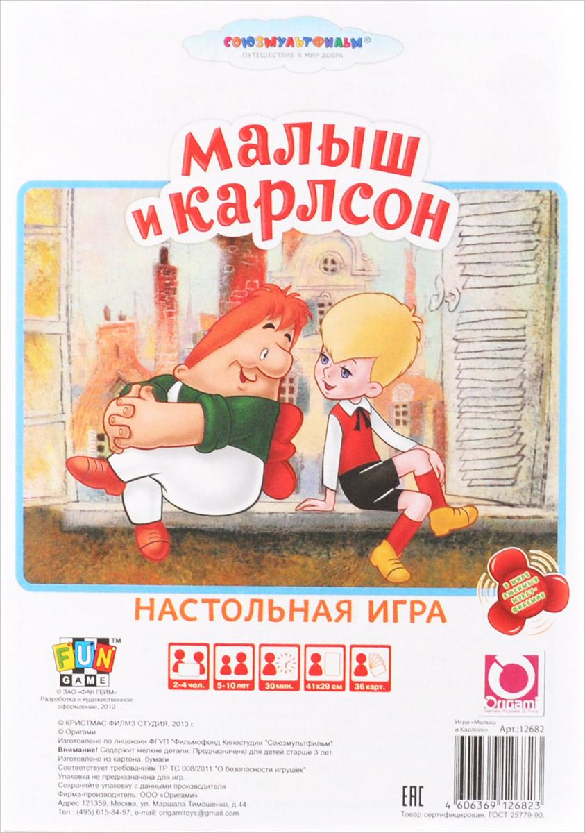 Оригами Настольная игра Малыш и Карлсон