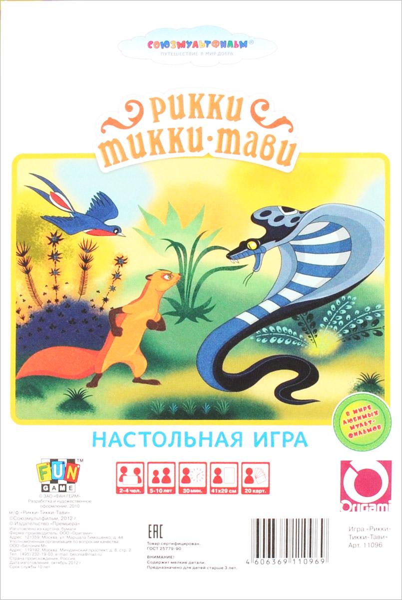 Оригами Настольная игра Рикки Тикки Тави