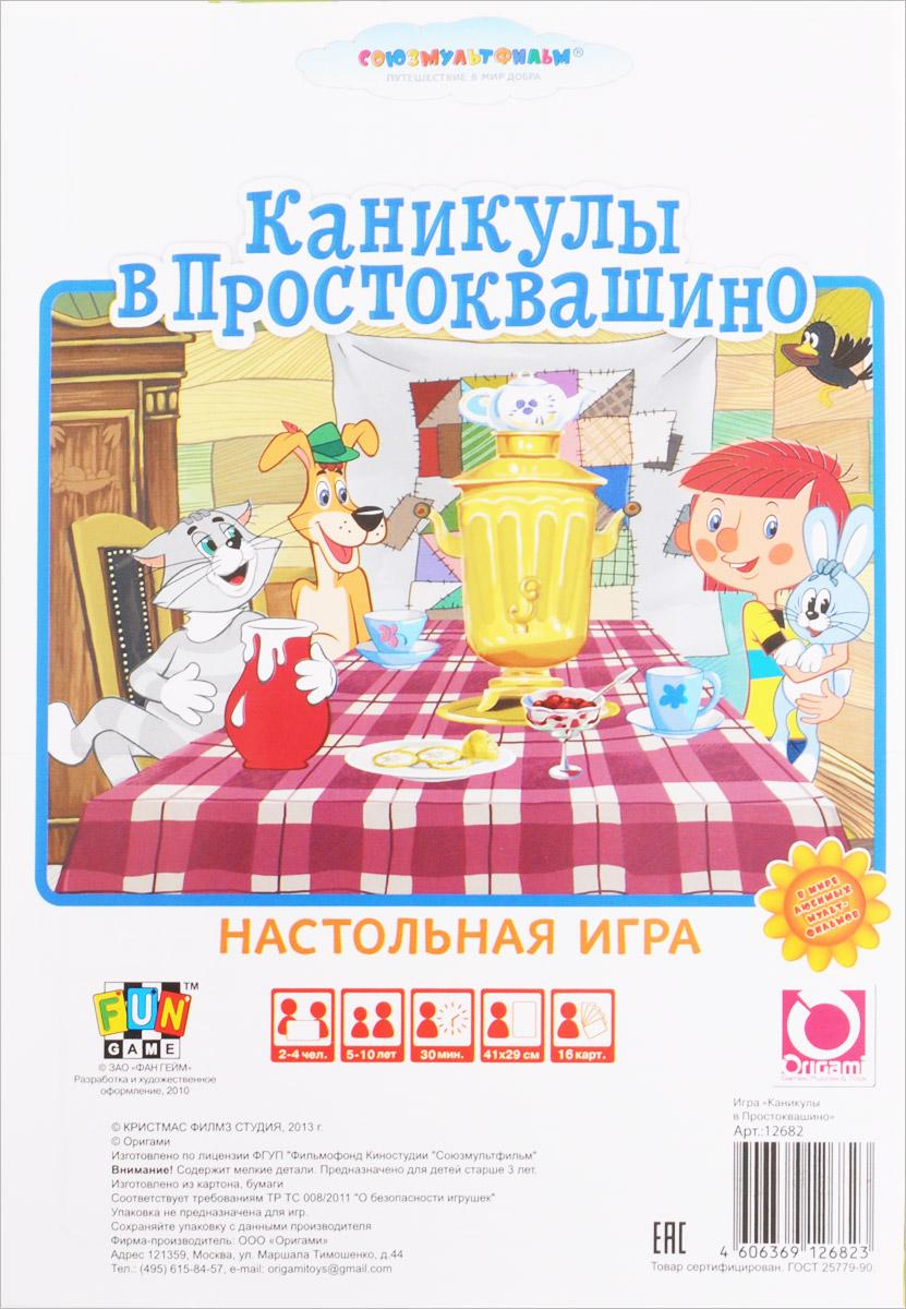 Оригами Настольная игра Каникулы в Простоквашино