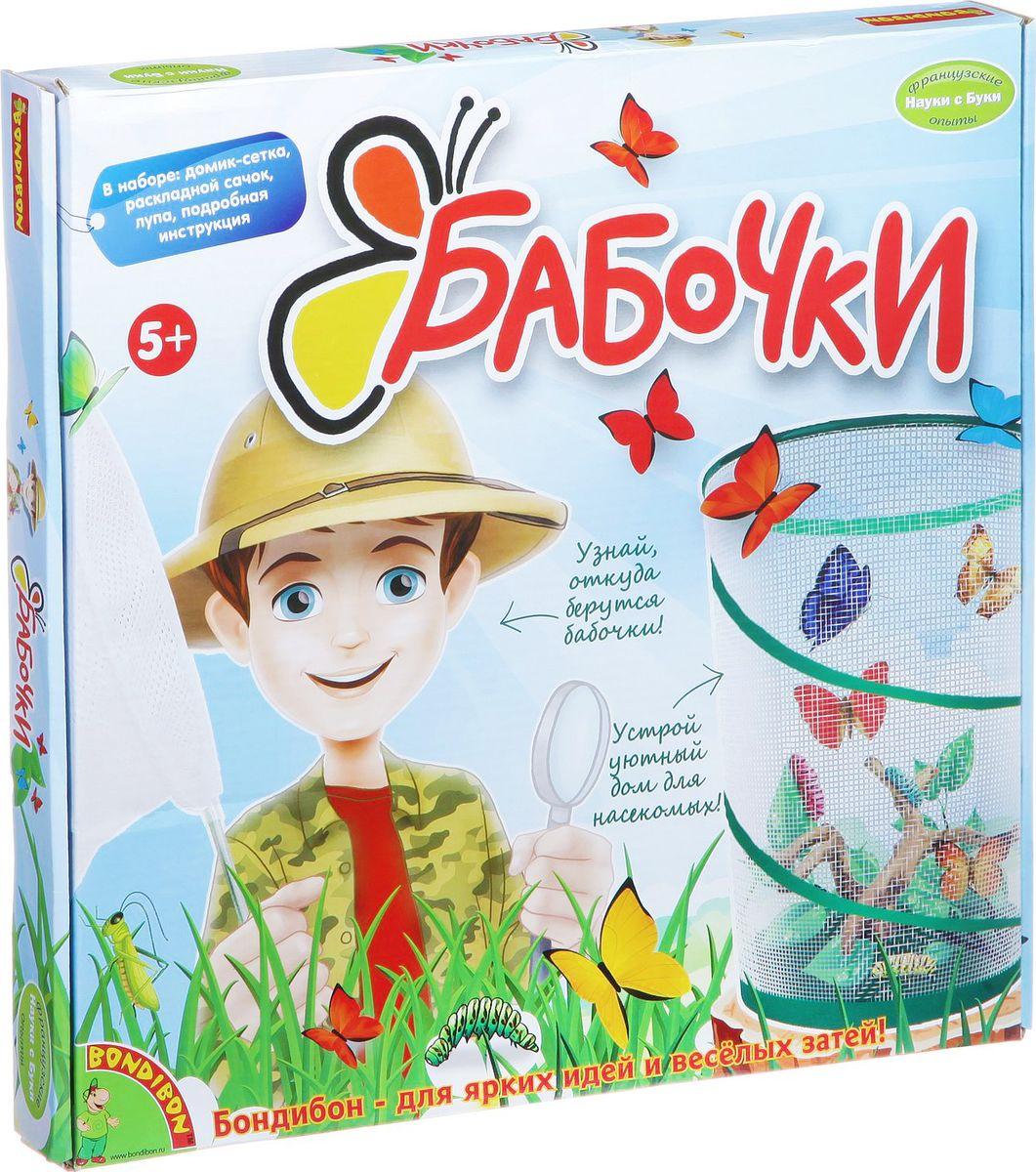 Bondibon Набор для опытов Бабочки