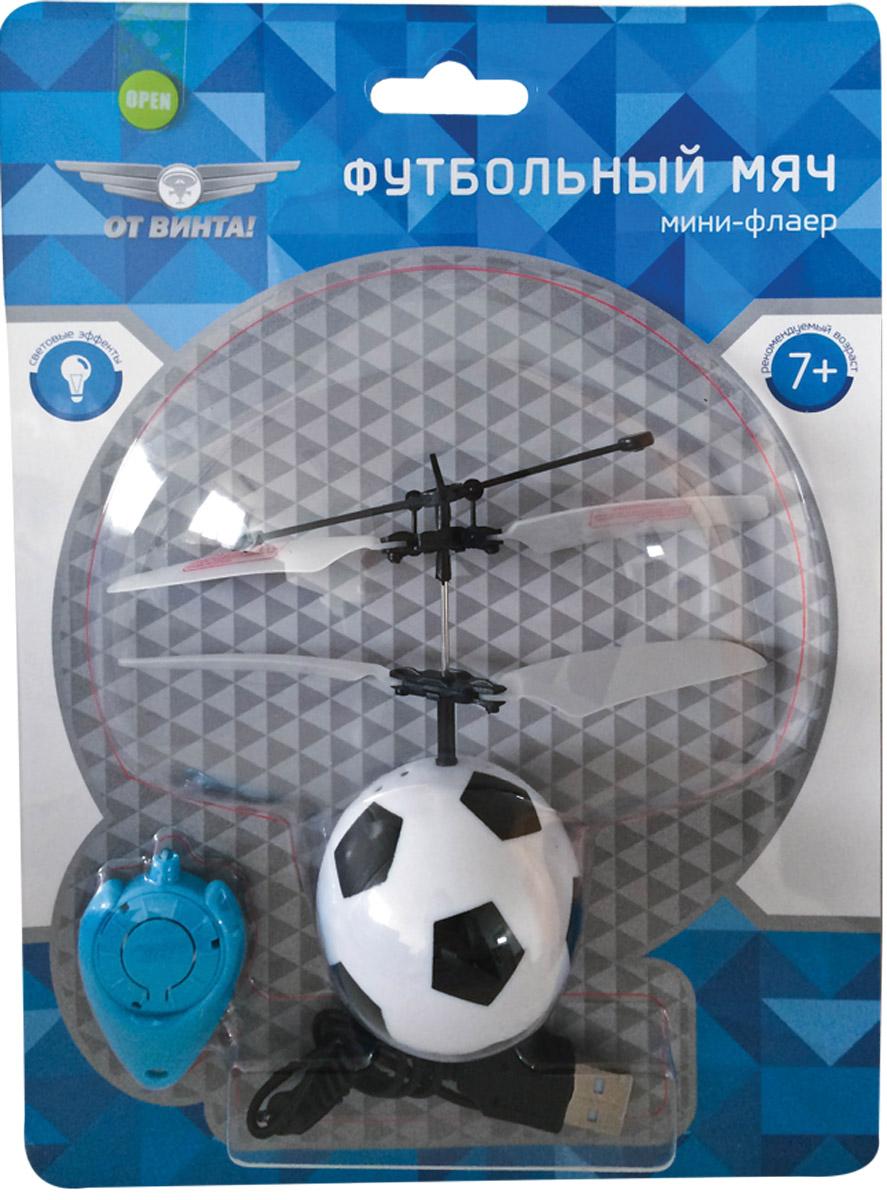 От винта! Мини-флаер на инфракрасном управлении Футбольный мяч87234Мини-флаер - игрушка с дистанционным управлением на инфракрасных лучах, встроенным электронным гироскопом, световыми эффектами. Мини-флаер двигается вверх и вниз. Запуск можно осуществлять внутри помещений. Управляется с пульта-брелока. Нажмите кнопку на брелоке, у мини-флаера заработает мотор, закрутятся лопасти. Отпустите мини-флаер, летая, игрушка будет отталкиваться от препятствий и снова подниматься вверх. Время зарядки - 20-30 минут (заряжается через USB). Время беспрерывного полета - 5-8 минут. Батарейки для брелока - CR2032 3V (в комплекте).