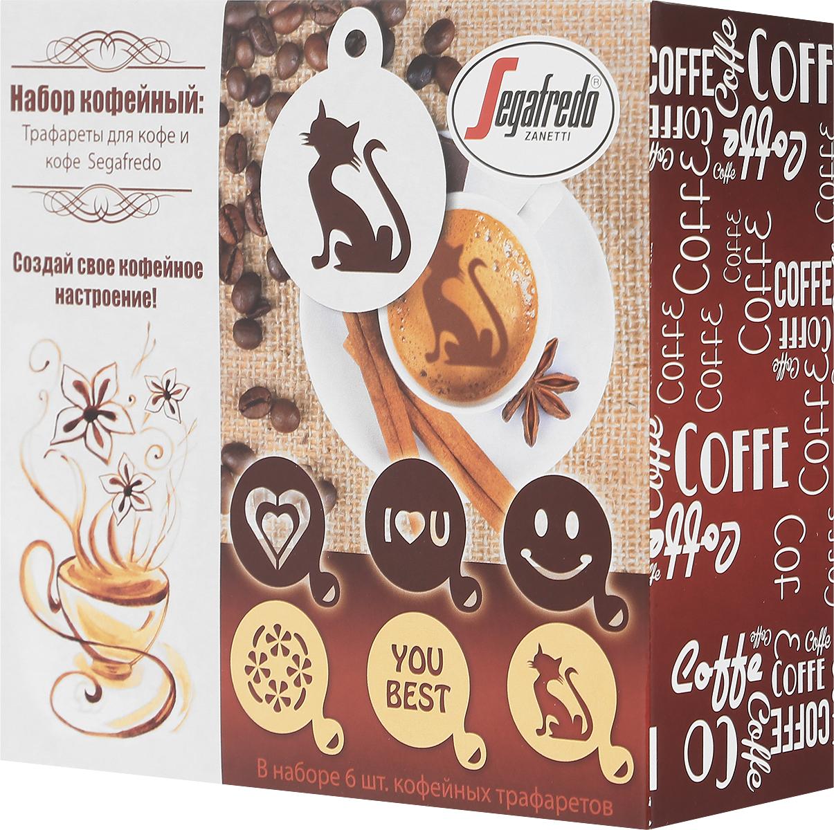 Segafredo Набор № 2 кофе молотый Buono, 100 г + трафареты для кофе, 6 шт10082-00Кофейный набор Segafredo - необычный набор, который сделает церемонию кофепития особенной и романтичной, ведь в состав набора, помимо кофе, входят 6 трафаретов для создания рисунков на кофейной пенке! Теперь вы получите не только заряд бодрости от тонизирующего напитка, но и хорошее настроение от созданного изображения на кофейной пенке! Такие трафареты можно использовать для выпечки, печенья и тортов, чтобы сделать из такого десерта картинку. Материал трафаретов: полипропилен. Страна-изготовитель: Китай. Диаметр трафарета без держателя - 85 мм, диаметр с держателем - 110 мм. Срок годности не ограничен.