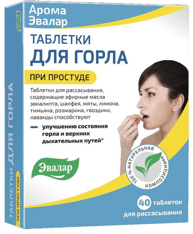 Арома Эвалар Таблетки для горла При простуде, 40 таблеток для рассасывания4602242008835Способствуют улучшению состояния горла и верхних дыхательных путей. Эфирные масла, входящие в состав Арома Эвалар таблетки для горла, способствуют снятию раздражения в горле, облегчают дыхание, укрепляют иммунитет. Масло гвоздики обладает антибактериальным, противовирусным действием. Лаванда обладает выраженной противовоспалительной активностью. Ароматерапия с применением лаванды в профилактических целях способствует снижению уровня заболеваемости острыми респираторными заболеваниями (ОРЗ) и гриппом в детских дошкольных коллективах, школах, на производстве в основном за счет снижения микробно-вирусной обсемененности воздуха помещений, повышения неспецифической резистентности организма и его иммунологической реактивности. Масло лимона обладает бактерицидным, вируцидным, антиоксидантным действием. Используется для профилактики ОРЗ и гриппа. Эфирное масло розмарина проявляет выраженные противомикробные свойства, высокую антиоксидантную активность. При воспалении...
