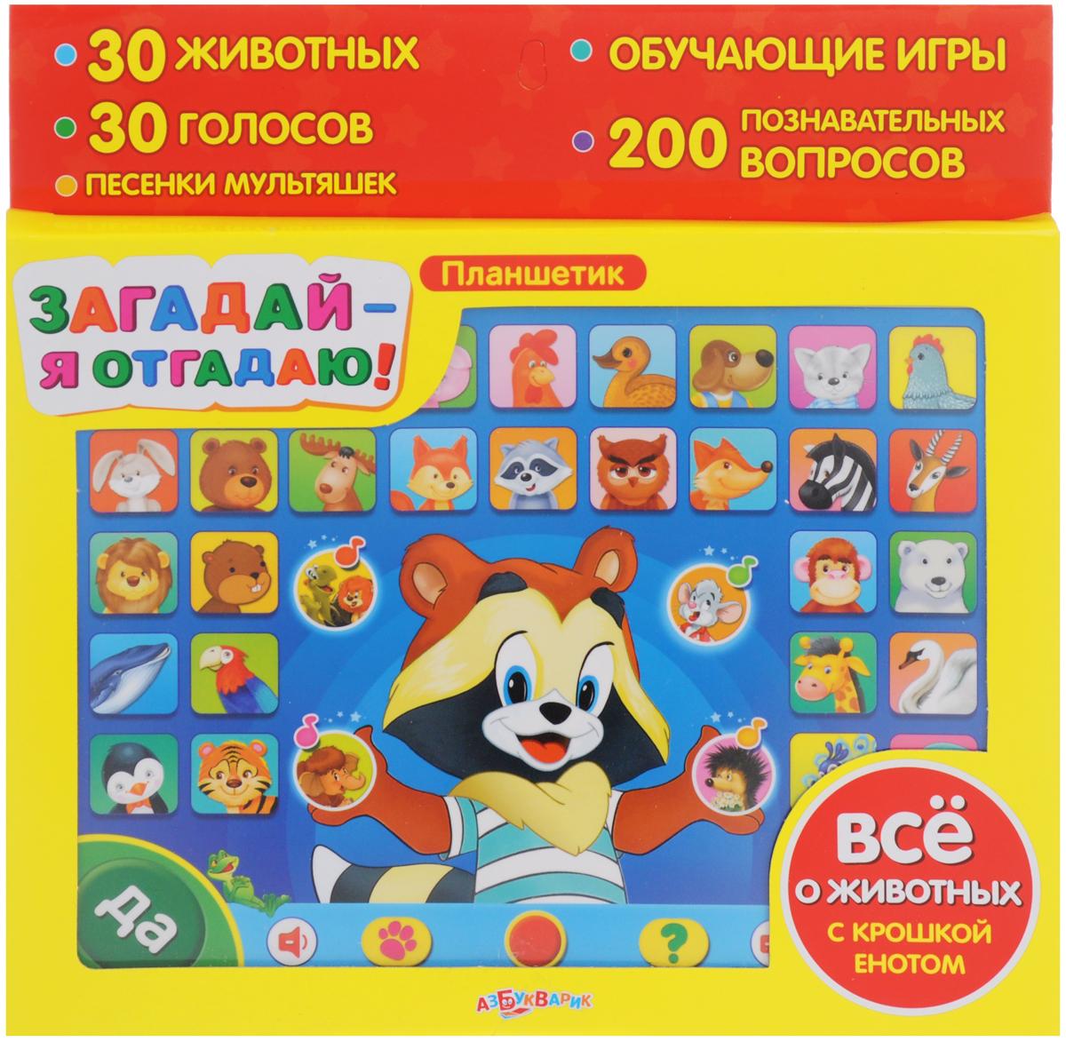 Азбукварик Электронная игрушка Планшетик Загадай - я отгадаю!