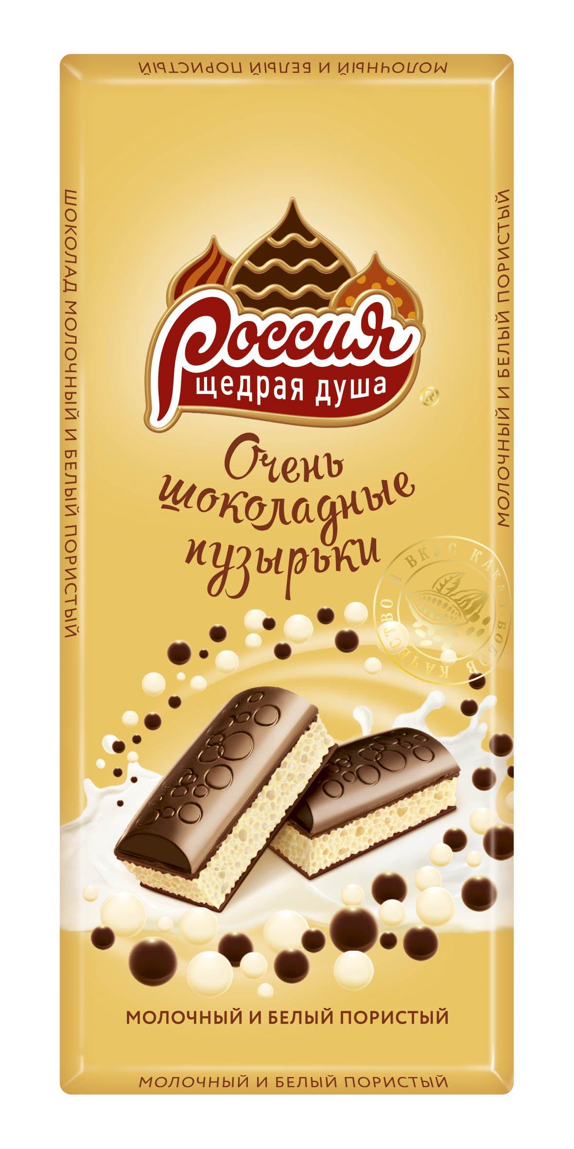 Россия-Щедрая душа! Очень шоколадные пузырьки пористый молочный и белый шоколад, 82 г12281558Россия - Щедрая Душа! Очень шоколадные пузырьки Пористый молочный и белый шоколад. Шоколад Россия-Щедрая Душа! представлен богатым выбором вкусов, щедро наполнен ингредиентами. Мы вкладываем душу в производство нашего шоколада, именно поэтому он не перестает радовать потребителя своим качеством и разнообразием уже более 40 лет. Высокое качество и прекрасный вкус являются ключевыми составляющими нашего шоколада. Воздушный шоколад с легкими пузырьками, тающий и нежный – чтобы ваше общение было таким же легким и ярким.