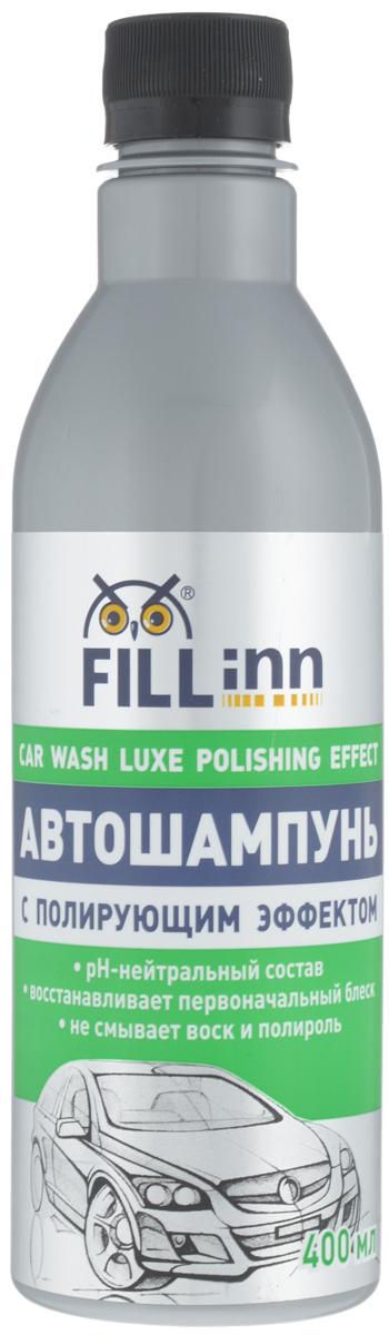 Автошампунь Fill Inn, с полирующим эффектом, 400 млFL044Автошампунь Fill Inn бережно и эффективно, благодаря высококонцентрированной смеси поверхностно-активных компонентов, удаляет пятна бензина, масла, жира, следы насекомых, дорожную пыль, смолу с кузова автомобиля. Шампунь легко разводится в горячей и холодной воде, образуя обильную пену. Легко смывается водой, не оставляя разводов и пятен на поверхности. Постоянное применение шампуня позволяет надолго сохранить блеск лакокрасочного покрытия. Шампунь Fill Inn высокоэффективен при обработке винила, алюминия, хрома и стекла. Все компоненты шампуня являются полностью биоразлагаемыми. Состав: ПАВ, консервант, ароматизатор, краситель, вода. Товар сертифицирован.