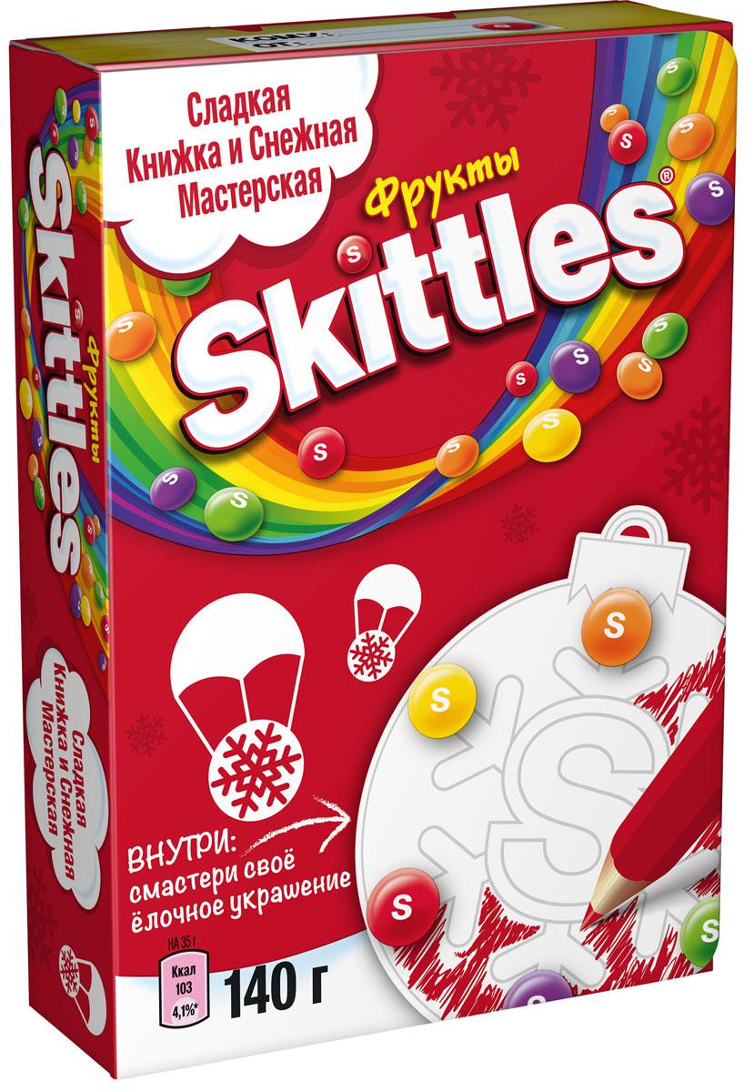 Skittles Драже Фрукты в сахарной глазури, 140 г (новогодняя упаковка)