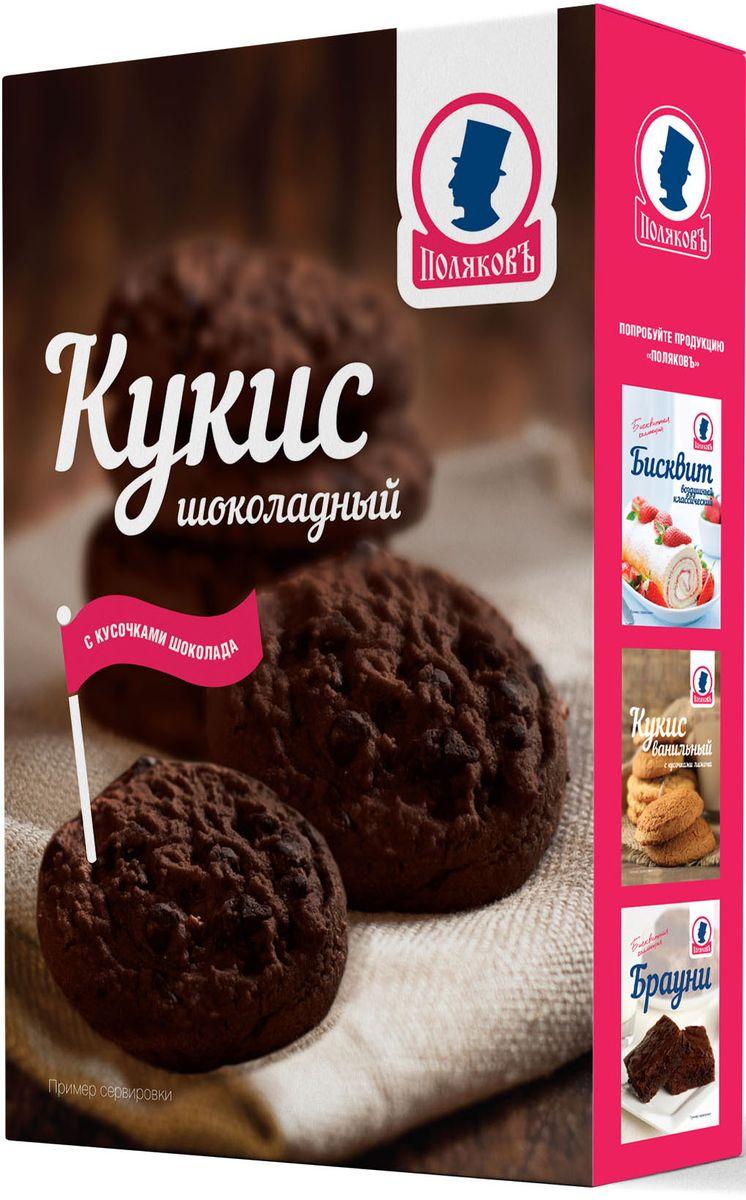 """Поляковъ """"Кукис шоколадный с кусочками шоколада"""" смесь для приготовления, 300 г 4660019310192"""